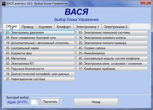 Vag com 10.6 rus скачать